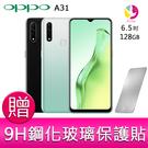 分期0利率 OPPO A31 2020 (4G/128G)八核心6.5 吋三鏡頭智慧型手機 贈『9H鋼化玻璃保護貼*1』