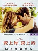 【百視達2手片】愛上妳 愛上我(DVD)
