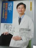 【書寶二手書T5/醫療_BM7】過敏,原來可以根治!_陳俊旭