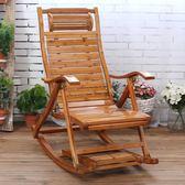 折疊躺椅成年人竹搖椅家用午睡椅涼椅老人休閒逍遙椅實木靠背椅 MKS免運
