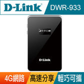 《D-LINK》 DWR-933 4G LTE 可攜式無線路由器(黑)
