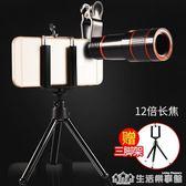 高清長焦手機鏡頭單筒望遠鏡18倍變焦外置攝像頭演唱會單反廣角微距套裝 樂事生活館
