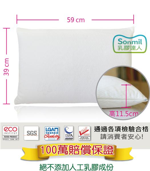 sonmil天然乳膠枕頭W39_無香精無化學乳膠 麵包型 防蹣防蟎防水透氣 通過歐盟檢驗