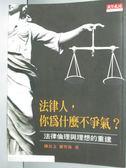 【書寶二手書T1/法律_MCW】法律人,你為什麼不爭氣_陳長文、羅智強