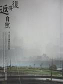 【書寶二手書T1/地理_WFN】復得返自然-名人與台灣農村的交會_李昂