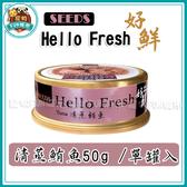 寵物FUN城市│Hello Fresh 好鮮 原汁湯罐《清蒸鮪魚50g》貓罐/湯罐