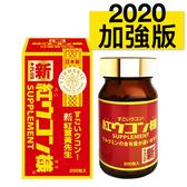 【新紅薑黃先生】加強版200顆