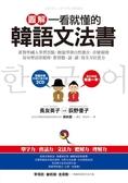 (二手書)圖解一看就懂的韓語文法書