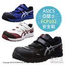 【配件王】日本代購 ASICS 亞瑟士 FCP102 安全鞋 工作鞋 作業鞋 塑鋼鞋 鋼頭鞋 男鞋 女鞋 3色