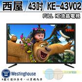 Westinghouse 美國西屋 43吋 液晶電視附視訊盒 KE-43V02 配送不安裝