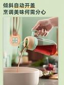 玻璃油壺油瓶防漏油瓶醬油瓶油瓶廚房用品組合套裝醋壺小油罐 1995生活雜貨