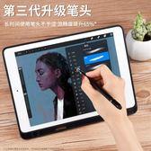 電容筆細頭蘋果ipad觸屏智能手機觸摸屏幕pencil指繪筆   琉璃美衣