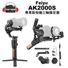 (預購) Feiyu FY 飛宇 單眼機三軸穩定器 AK2000S 單眼 微單眼 三軸穩定器 提壺手柄 公司貨
