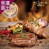 旭鮮極品 頂級澳洲安格斯黑牛雪花牛排-5片組(100g/片)【免運直出】