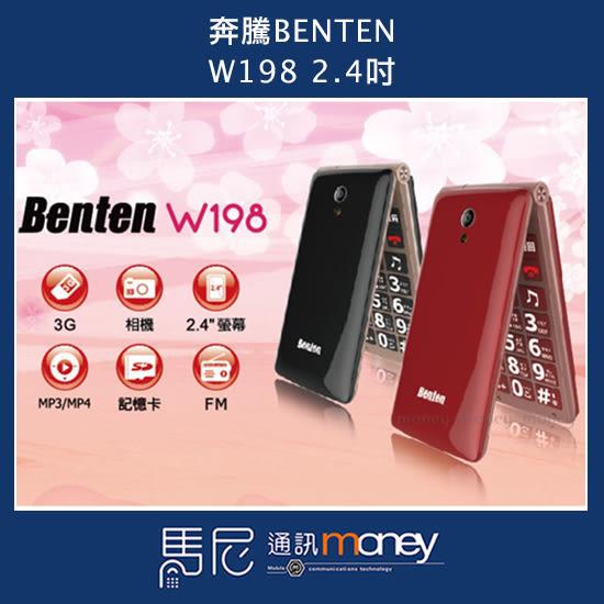 (全配+贈8GB記憶卡)老人機 奔騰 Benten W198 摺疊機/大字體/大鈴聲【馬尼行動通訊】