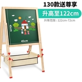 畫板 雙面磁性可升降小黑板支架式家用塗鴉寫字板RM
