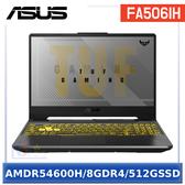 【送5好禮】 ASUS FA506IH-0031A4600H 15.6吋 【0利率】 筆電 (AMDR54600H/8GDR4/512GSSD/W10)