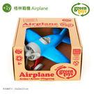 【美國Green Toys】格林戰機