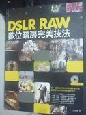 【書寶二手書T7/電腦_YJX】DSLR RAW數位暗房完美技法_原價520_江玟樺
