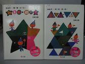 【書寶二手書T5/少年童書_PMN】創意的遊戲書-量一量比一比_試一試想一想_共2本合售
