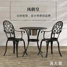 鑄鋁戶外桌椅一桌二椅組合室外休閒庭院防水花園喝茶家具家用防雨 PA14940『男人範』