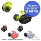 日本代購 空運 2020新款 Pioneer SE-E9TW 真無線 運動 藍牙 耳機 高音質 IPX7防水