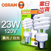 【有燈氏】OSRAM 歐司朗 E27 23W 省電 螺旋 燈管 燈泡 110V 120V 白 黃光