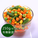 歐盟有機認證-急凍蔬菜-活力四色250g...