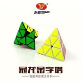 金字塔魔方學生比賽三角形御龍三階異形金字塔魔方魔塔 居享優品