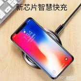 joyroom iPhoneX無線充電器蘋果8手機三星s8快充小米I8Plus專用x 溫暖享家