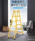 梯子 梯子家用折疊梯伸縮人字梯加厚多功能便攜升降樓梯23米爬梯工程梯 快速出貨YJT