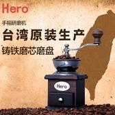 磨豆器 Hero 手搖磨豆機家用咖啡豆研磨機手動咖啡機磨粉機臺灣生產 生活故事居家館
