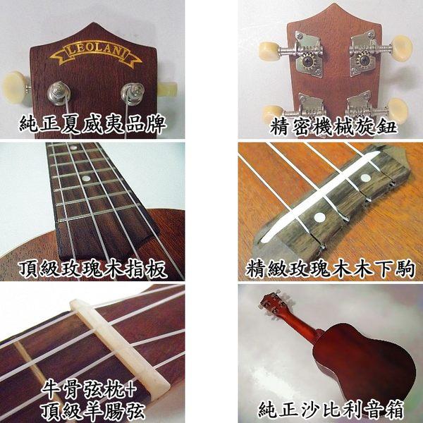 烏克麗麗 [網音樂城] Leolani S1100 ukulele 沙比利 牛骨弦枕 ( 含 厚袋 教材 pick)