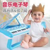 益兒益兒童仿真小鋼琴帶麥克風寶寶初學電子琴女孩玩【元氣少女】