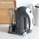魔幻廚房烘焙工具家用手持式電動打蛋器打發蛋白蛋清奶油打面團『潮流世家』