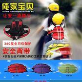 多功能神器透氣前載機車電動摩托車兒童安全帶夏天踏 道禾生活館