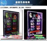 熒光板 電子熒光板廣告板60 80發光黑板 手寫熒光留言板led廣告牌展示板 JD 玩趣3C