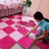 地毯臥室房間床邊家用少女心可愛拼接地墊可機洗【聚寶屋】