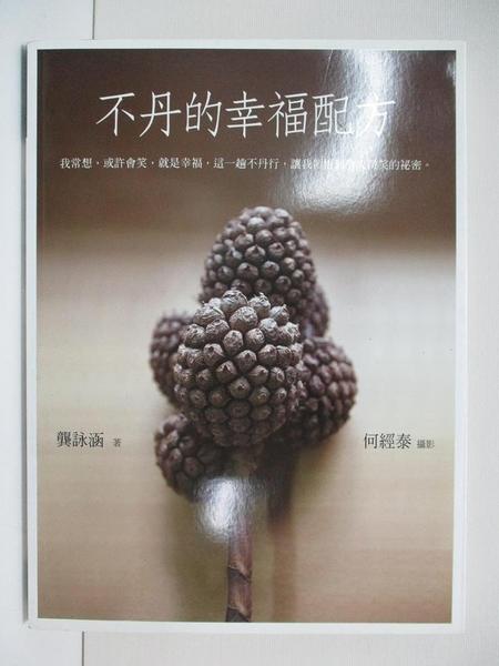 【書寶二手書T9/旅遊_ETB】不丹的幸福配方_龔詠涵