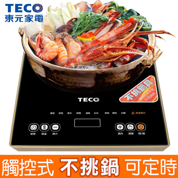 東元TECO 微電腦觸控電陶爐 XYFYJ576 (不挑鍋 電磁爐 電子爐 火鍋)