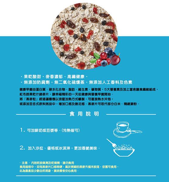 【紅布朗】果乾什錦麥片 (500g/袋)