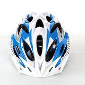 自行車頭盔一體成型男女單車裝備安全帽 nm982 【歐爸生活館】