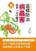 #【5折】 這樣防治病蟲害,蔬果一定大豐收!