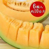 【果之家】台南七股超甜爆汁網紋紅肉哈密瓜6顆(單顆約1KG)