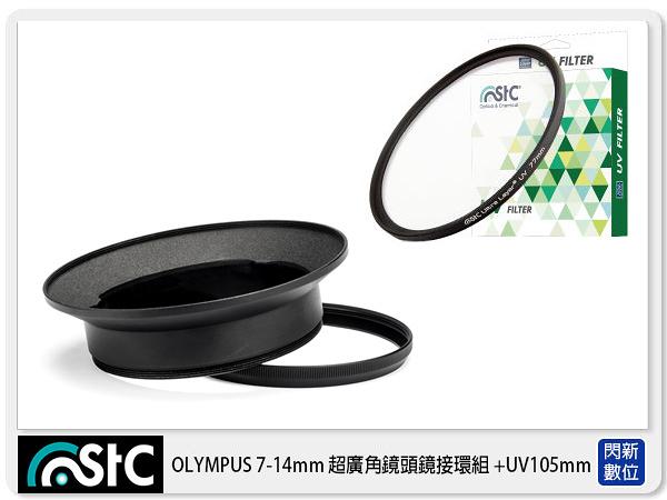 STC Screw-in Lens Adapter 超廣角鏡頭 濾鏡接環組 +UV 105 For OLYMPUS 7-14mm (7-14 公司貨)