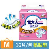 包大人 成人紙尿褲-全功能防護 M號 (16片/包)