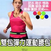雙包 彈力 運動腰包 腰帶 跑步 慢跑 手機袋 保護套 路跑 運動 出國 爬山 方便 輕巧 iphone 三星 OPPO