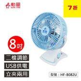 【尋寶】8吋USB大風量桌夾扇 360度旋轉 鋁合金扇葉 USB風扇 立式桌扇 迷你風扇 涼風扇 散熱 HF-B082U