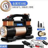 車載打氣泵 充氣泵雙缸輪胎電動小轎車汽車加氣泵車用 BF8911『男神港灣』