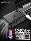 索皇電腦筆記本抽風式散熱器側吸聯想華碩戴爾風扇機15.6寸14寸蘋果mac外星人